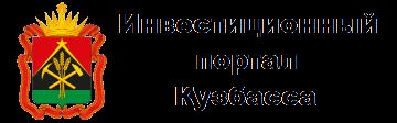 Инвестиционный портал Кузбасса