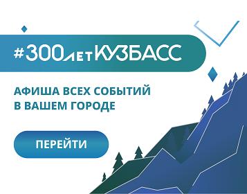 Афиша событий Кузбасс онлайн