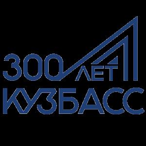 300 лет Кузбассу