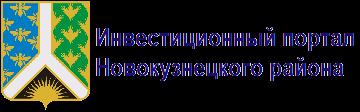Инвестиционный портал Новокузнецкого района