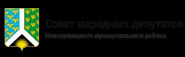 Совет народных депутатов Новокузнецкого муниципального района