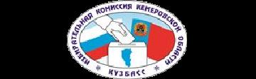 Избирательная комиссия Кузбасса